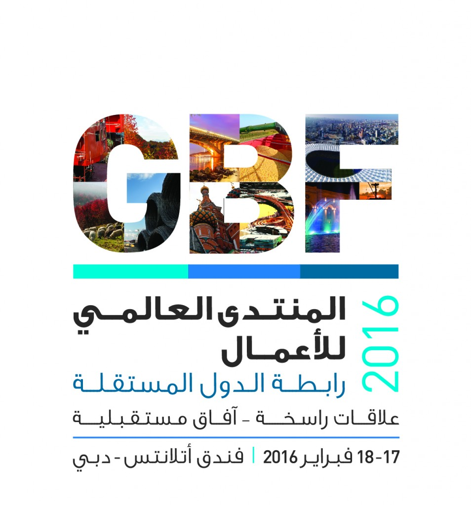 CIS GBF LOGO 2016 final arabic updated_(27.1.16)-01