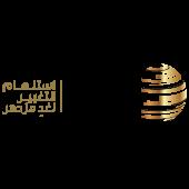 القمة العالمية للاقتصاد الاسلامي