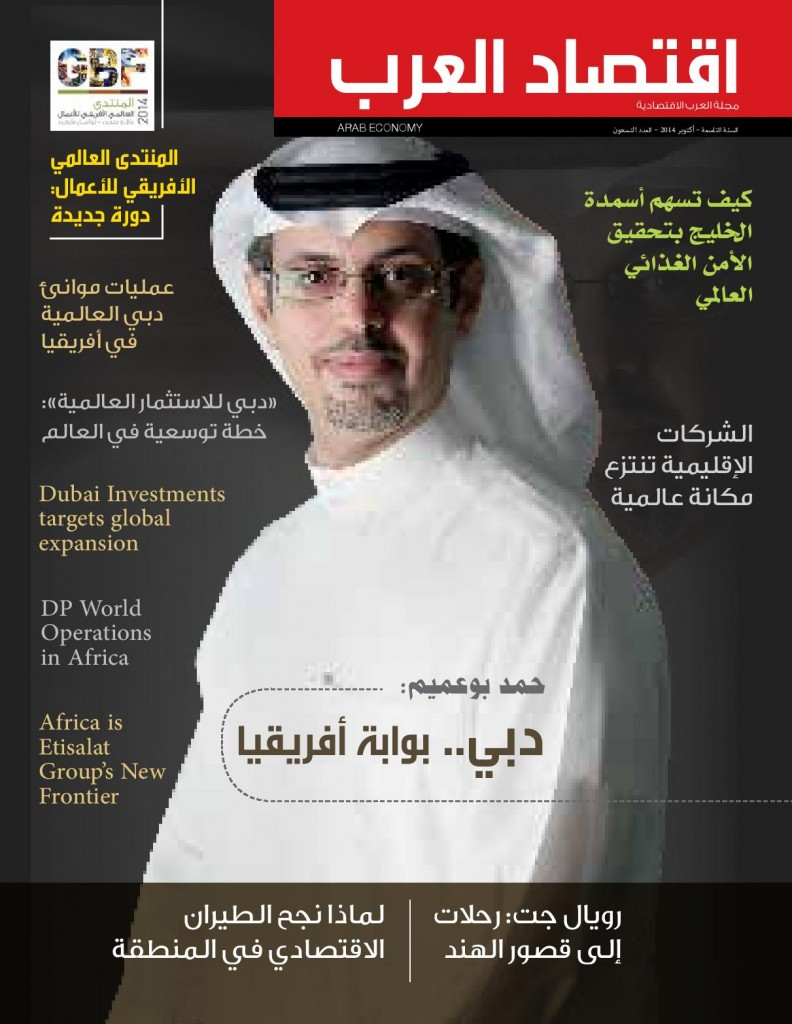 Pages from Arab Economy OCT2014-page-001